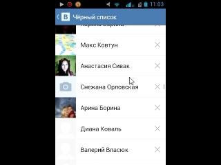 Что делать если вас добавили в чорный список в вк )