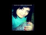 «наши гульки» под музыку Лолита Милявская, Алена Апина-Песня о женской дружбе - Песня старая,но мне нравиться. Посвещается моей самой лучшей подруге. . Picrolla