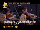 Российский государственный академический камерный Вивальди-оркестр под руководством Светланы Безродной выступит в Нижнем Новгоро