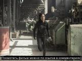 ..Голодные игры Сойка-пересмешница Часть 1 2014 смотреть онлайн
